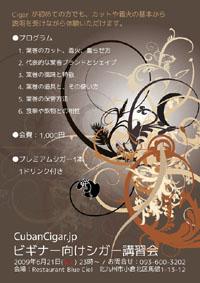 cigar_seminar-_flyer