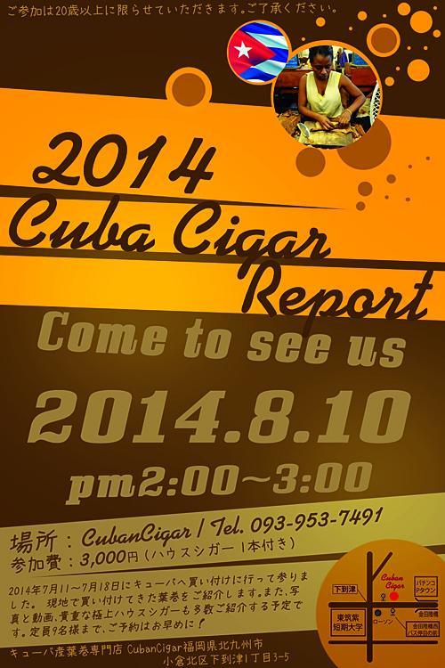 2014年 キューバ葉巻報告会 8月10日(日)PM2:00~