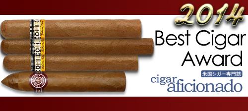 Best_Cigar_banner