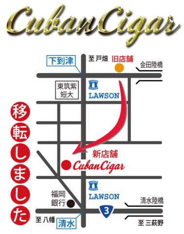 CubanCigar 移転略図