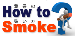 how_to_smoke_top_banner