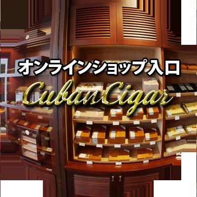 キューバ産葉巻専門店 CubanCigar