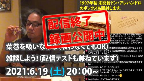 葉巻を吸いながら雑談しよう!Youtubeライブ配信|CubanCigar.jp