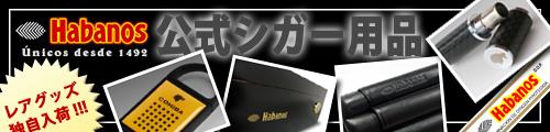 HabanosS.A/ハバノス公式シガー用品 通販