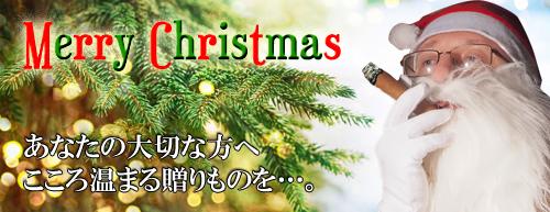 Merry Christmas あなたの大切な方へ、こころ温まる贈りものを…。