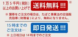 1万5千円(税別)以上のお買い上げで送料無料! 15時までのご注文は、即日配達!