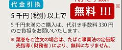代金引換 5千円(税別)以上で代引き手数料無料!