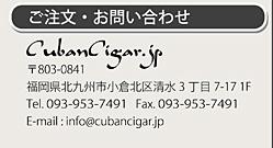 ご注文・お問い合わせ CubanCigar.jp 〒803-0841 福岡県北九州市小倉北区清水3丁目7-17 1階 Tel.093-953-7491 Fax.093-953-7491 Email:info@cubancigar.jp