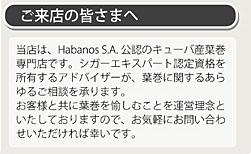 ご来店の皆さまへ 当店は、Habanos S.A.公認のキューバ産葉巻専門店です。シガーエキスパート認定資格を所有するアドバイザーが、葉巻に関するあらゆるご相談を承ります。 お客様と共にシガーを楽しむことを運営理念としておりますので、お気軽にお問い合わせいただければ幸いです。