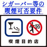 受動喫煙防止法 シガーバー等での喫煙可否要件